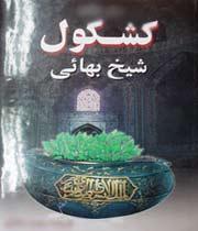 1415260697871 - دانلود کتاب شعر کشکول از شیخ بهایی
