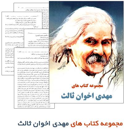 1415262311181 - دانلود مجموعه کتاب های مهدی اخوان ثالث pdf