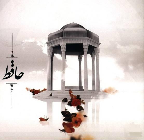 1417177610751 - دانلود کتاب دیوان مولانا حافظ شیرازی