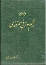 1422214063681 - دانلود دیوان حکیم سوزنی سمرقندی ملقب به تاج الشعرا