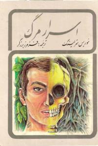 1430658409861 - دانلود کتاب اسرار مرگ