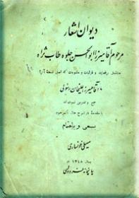1431259844541 - دانلود دیوان میرزا ابوالحسن جلوه