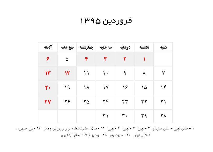 143431506931 - دانلود تقویم سال 1395 به شکل pdf