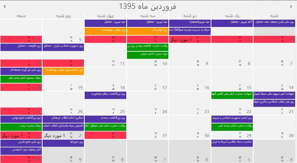 1434315429771 - دانلود تقویم سال 1395 به شکل pdf