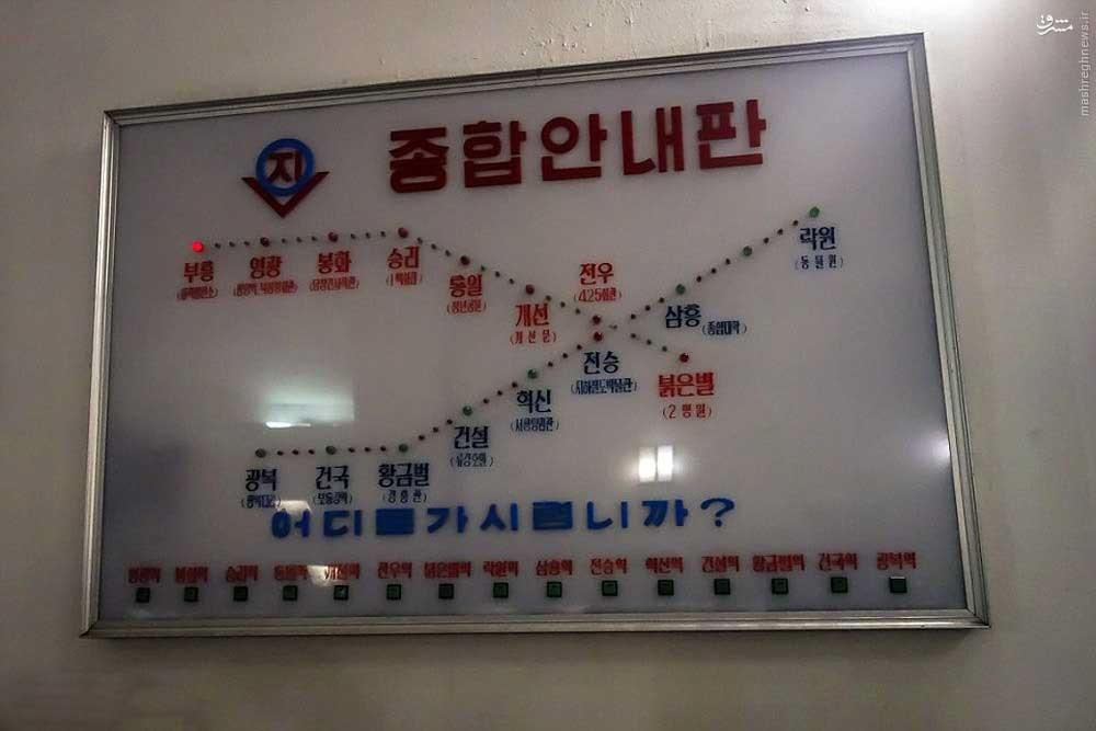 1461195288996510 - عکسهای مترو در کره شمالی
